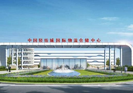 中国轻纺城国际物流仓储中心