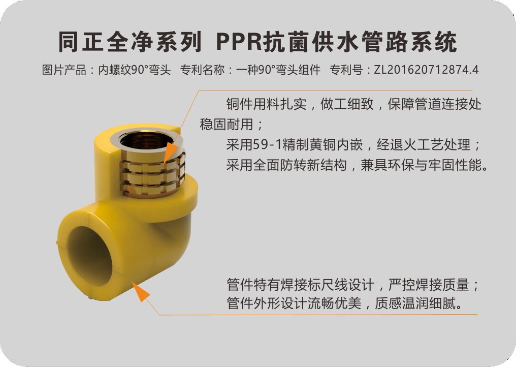 同正全净系列  PPR抗菌供水系统